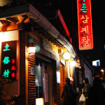 Tosokchon and their famous Samgyetang