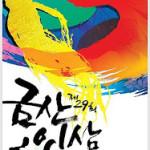29th Geumsan Insam Festival