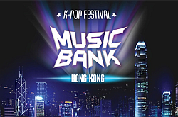 kbs-music-bank-in-hongkong250