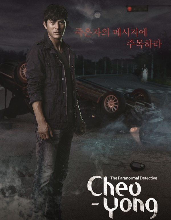 Cheo Yong The Paranormal Detective