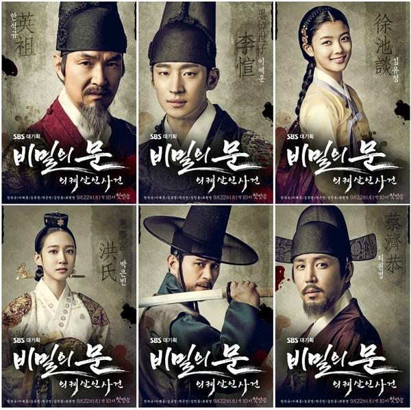 Korean Drama Secret Door Poster