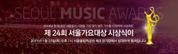 Seoul Music Awards header