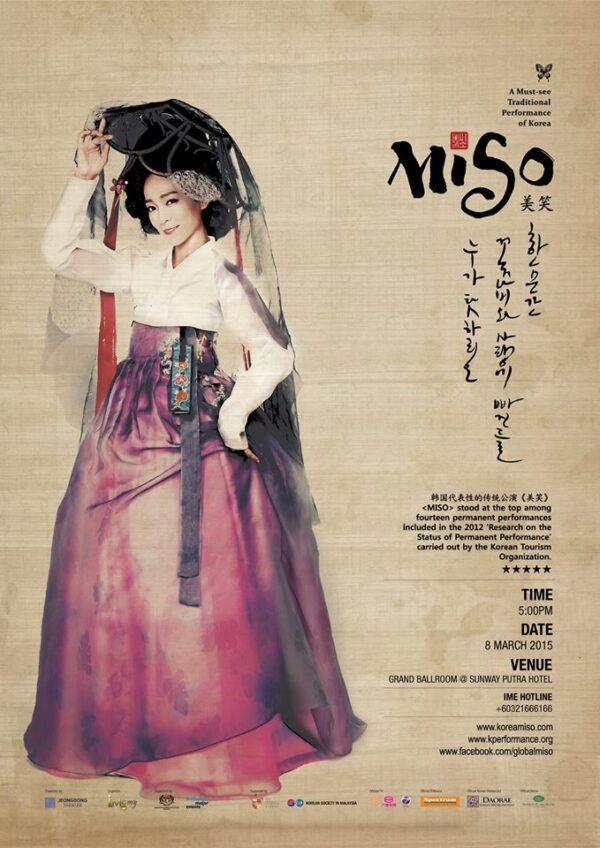 MISO Baebijangjeon Poster