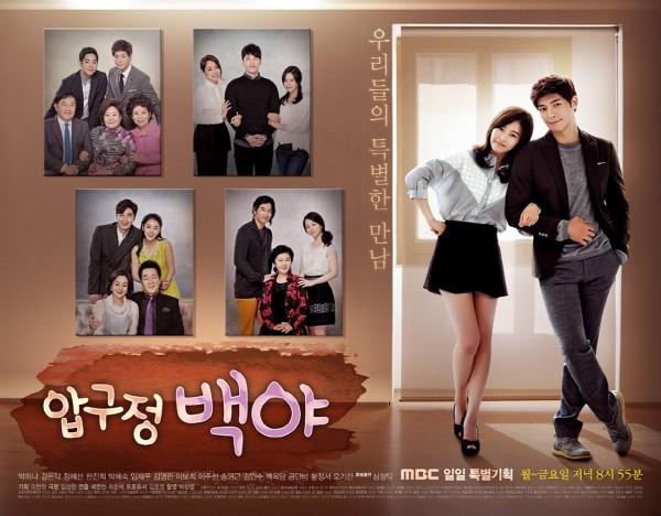 Apgujeong Midnight Sun Poster