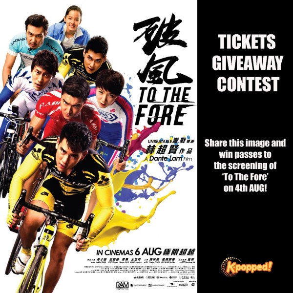 To The Fore Siwon poster