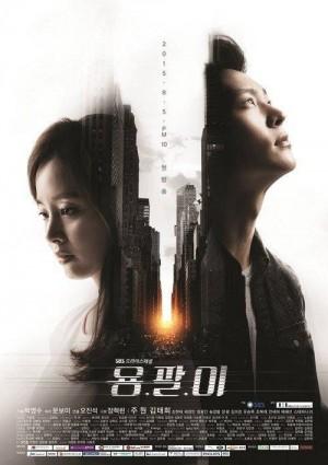 gang_doctor_yong_pal_poster_2