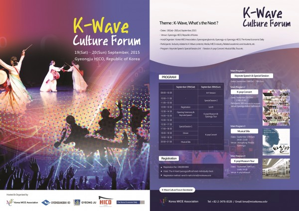 K-wave culture forum(English ver.)