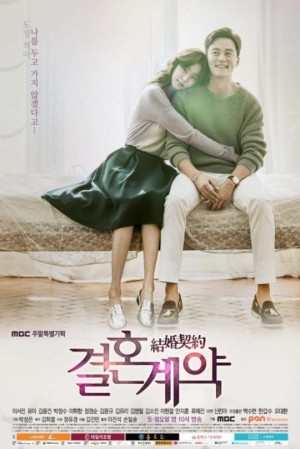 marriage_contract_poster