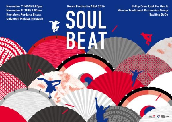 soul-beat-2016