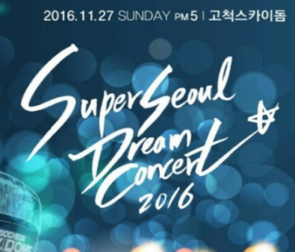 super-seoul-dream-concert-7