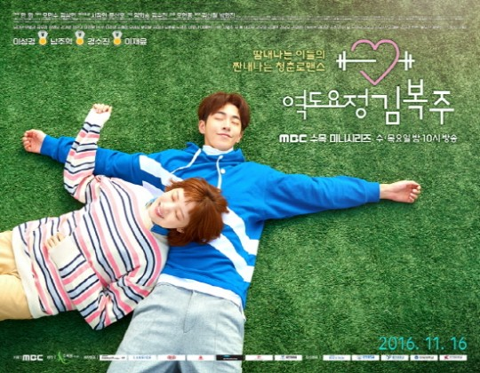 weightlifting-fairy-kim-bok-joo-poster