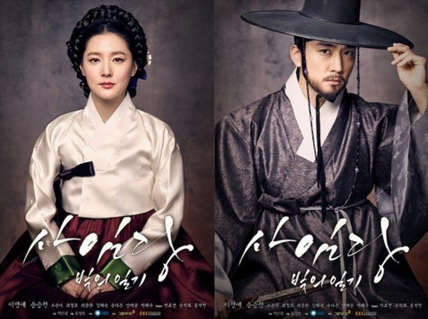 Lee-Young-Ae-Song-Seung-Heon