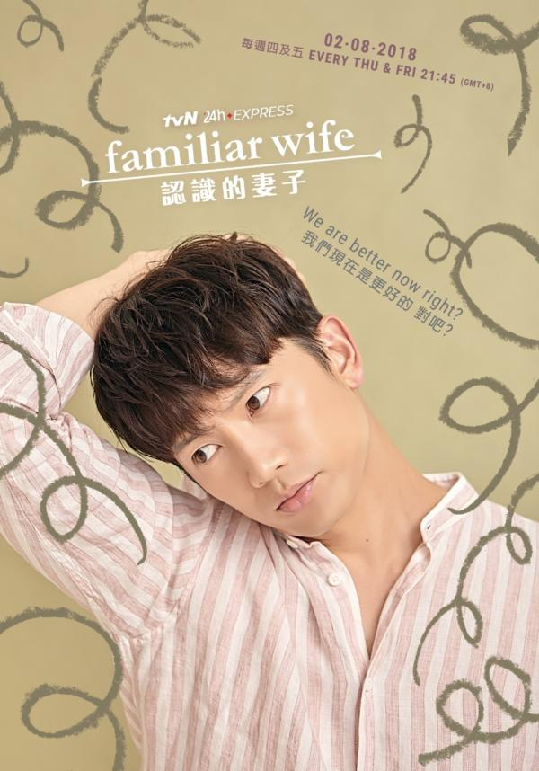 Rom-Com Drama Familiar Wife Episode One Topped Viewership Rating